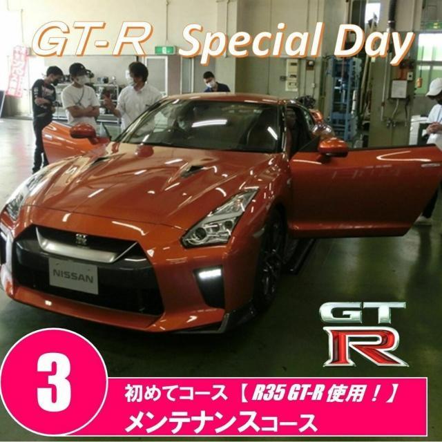 阪和鳳自動車工業専門学校 【阪和鳳】R35 GT-R Special Day1