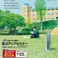 実力アップセミナー~岡山会場~/関西大学