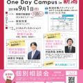 東京女子大学 One Day Campus in 新潟