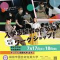桐朋学園芸術短期大学 【オンラインWS】「大学で演劇を学ぶ」ってどんな感じだろう?