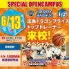 広島リゾート&スポーツ専門学校 *全学年* 広島ドラゴンフライズトップトレーナー来校イベント