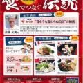 名古屋調理師専門学校 公開講座