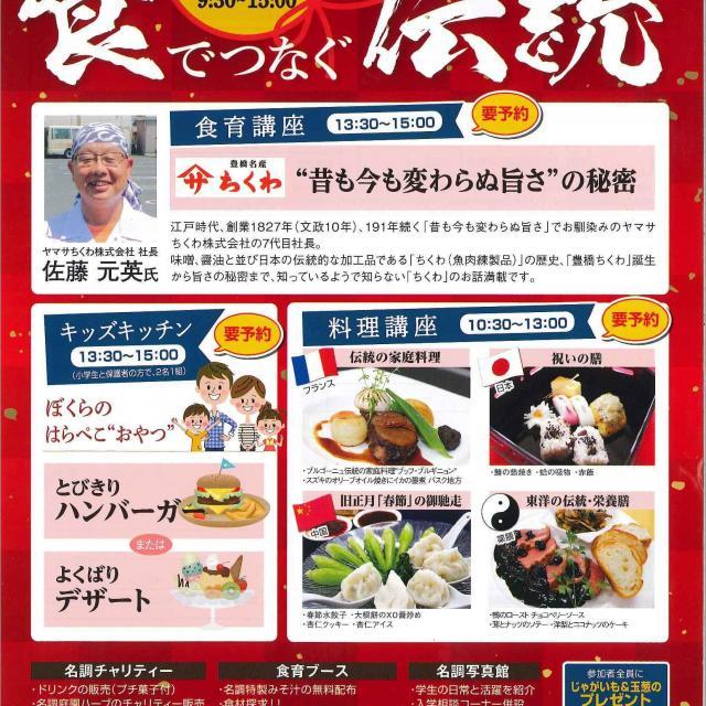 名古屋調理師専門学校 公開講座1