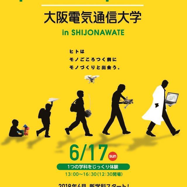 大阪電気通信大学 1つの学科をじっくり深く体験!授業体験型1