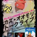 【申込不要】コース体験&カズ・オオモリトークライブ/奈良芸術短期大学