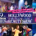 ハリウッド美容専門学校 ハリウッド ファッション&ビューティショー