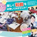 東亜和裁 H30 夏の体験会でゆかた作りにチャレンジ!