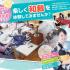 東亜和裁 H30 夏の体験会でゆかた作りにチャレンジ!1