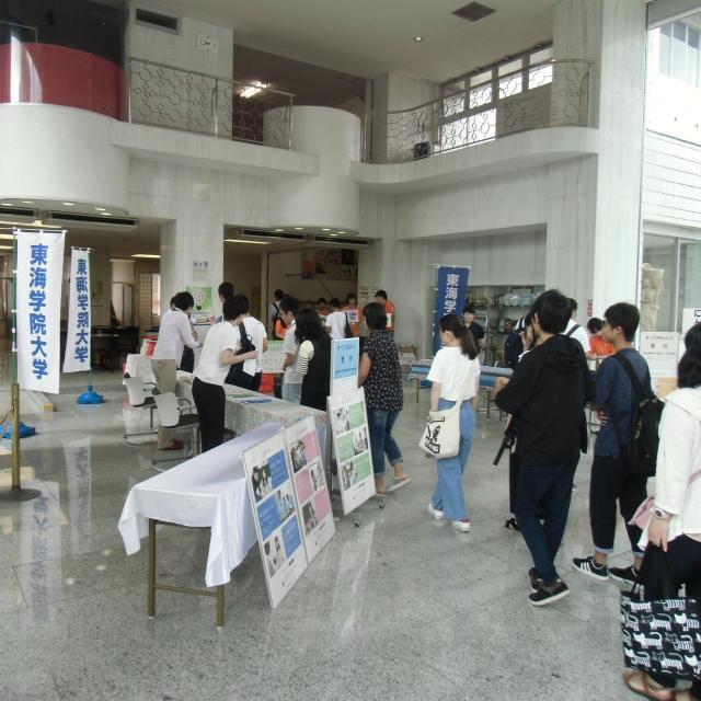 東海学院大学 8月4日(日)開催!オープンキャンパス2