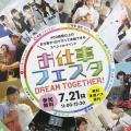 専門学校札幌ホテル・ウェディングカレッジ 無料バス☆お仕事フェスタ~400種類以上の職業体験ができる!