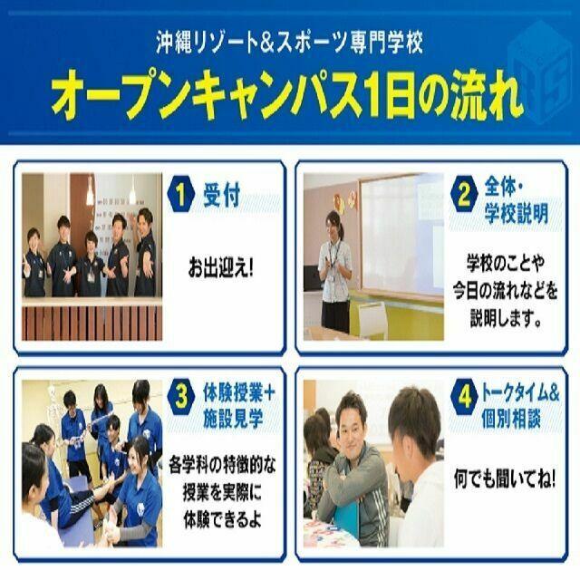 沖縄リゾート&スポーツ専門学校 【特待生の9割が参加!】特待生・入試対策セミナー3