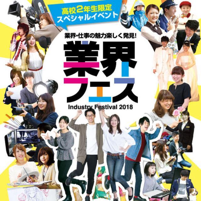 専門学校 九州デザイナー学院 業界フェス1