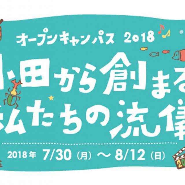 守里会看護福祉専門学校 オープンキャパス2018 小田から創まる私たちの流儀1