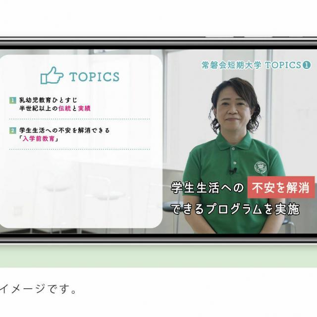 常磐会短期大学 オンラインオープンキャンパス20213