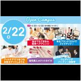 ≪全学年対象≫可愛くオシャレに♪オープンキャンパス&入試説明の詳細