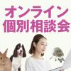 TCA東京ECO動物海洋専門学校 オンライン個別相談会