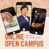 大阪調理製菓専門学校 自宅から学校を知ろう!~焼き菓子の詰め合わせ特典有~