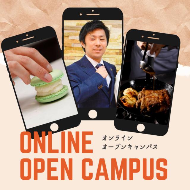 大阪調理製菓専門学校 自宅から学校を知ろう!~焼き菓子の詰め合わせ特典有~1