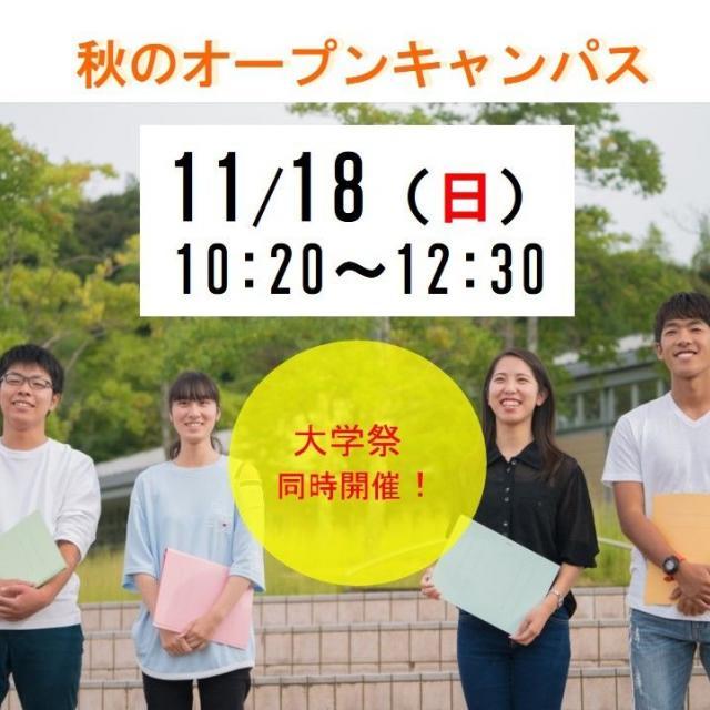 至誠館大学 オープンキャンパス(大学祭と同時開催)1