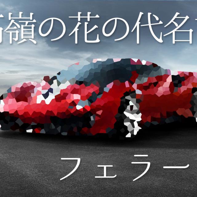 阪神自動車航空鉄道専門学校 【企業見学会】フェラーリ見学ツアー1
