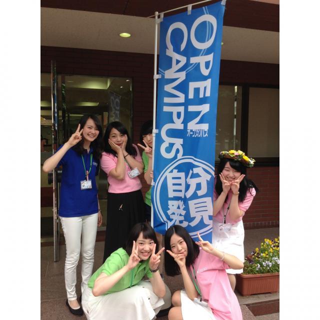 大原スペシャルオープンキャンパス