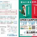 富山国際大学 オープンキャンパス2018パート1(呉羽キャンパス)