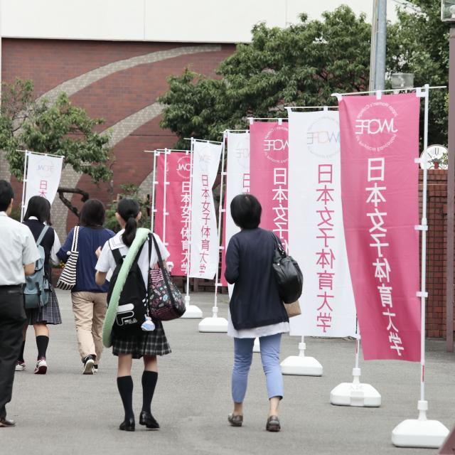 日本女子体育大学 2018オープンキャンパス1