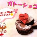 神戸製菓専門学校 【パティシエ体験♪】ガトーショコラ