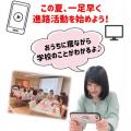 名古屋医療秘書福祉専門学校 【高校1,2年生向け】オンラインオープンキャンパス
