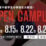 2021年8月 OPEN CAMPUS(体験レッスン/個別相談会)の詳細