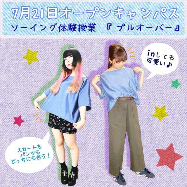 小井手ファッションビューティ専門学校 夏休み前ファッション・ビューティ・ブライダルの世界を知ろう!1