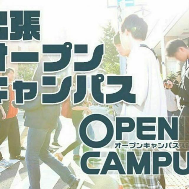 専門学校北海道福祉・保育大学校 出張オープンキャンパスin北見1