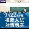 森ノ宮医療大学 推薦入試対策講座