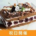 中村調理製菓専門学校 【リピーター限定】しっとりスポンジをマスター!フォレノワール