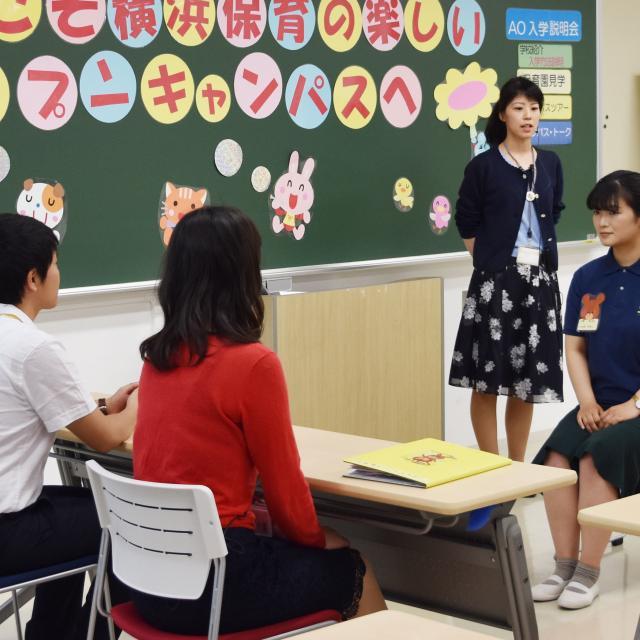 横浜保育福祉専門学校 高校2年生のためのAO入学説明会1