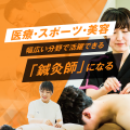 北海道ハイテクノロジー専門学校 「人の力を引き出す」鍼灸師になる!