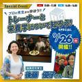 東京リゾート&スポーツ専門学校 トレーナーの仕事と栄養学について知ろう【1・2年生対象】