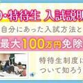 【3年生必見】AO・特待生・入試説明会/沖縄ブライダル&ホテル観光専門学校