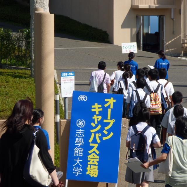志學館大学 夏のオープンキャンパス20184