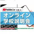 大阪アニメーションカレッジ専門学校 YouTubeでオンライン説明会★