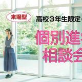 【要予約・高校3年生のみ】来場型個別進学相談会の詳細