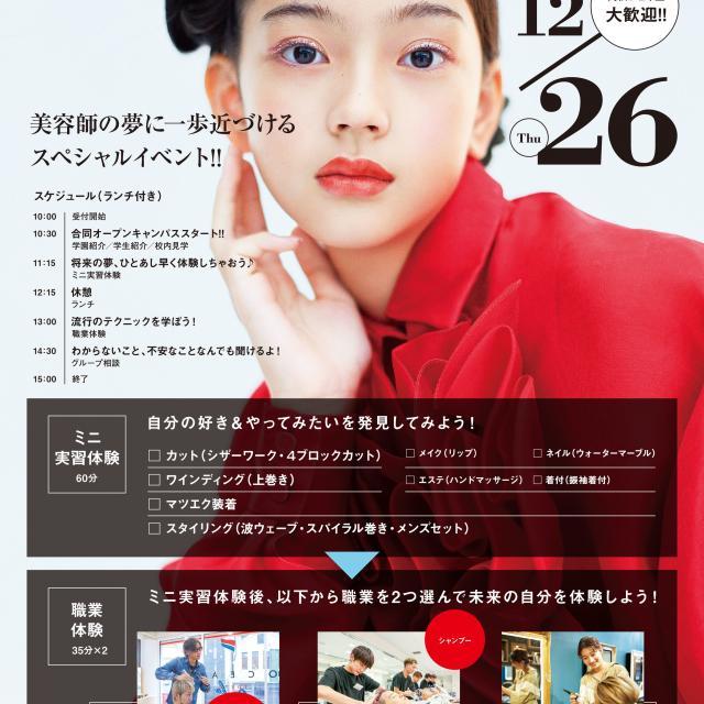 関西美容専門学校 姉妹校・関西ビューティプロ専門学校 合同オープンキャンパス1