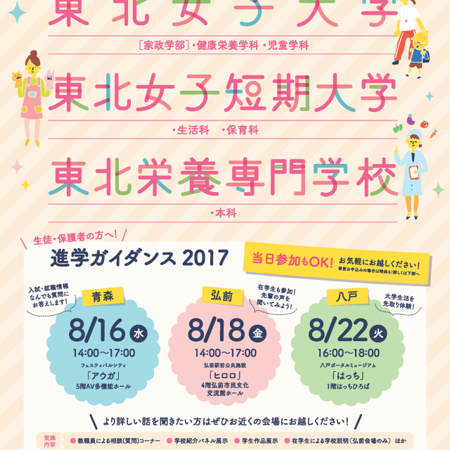 青森会場 柴田学園合同進学ガイダンス(東北女子短期大学)
