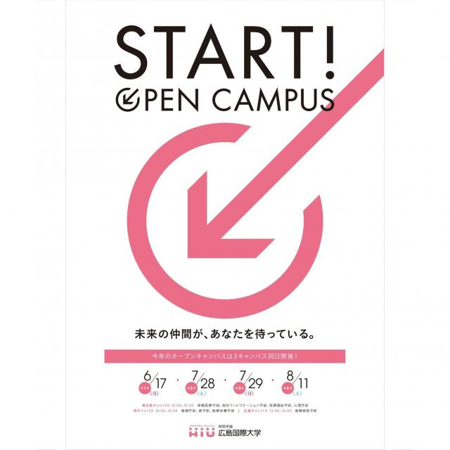 広島国際大学 未来の仲間が、あなたを待っている。1