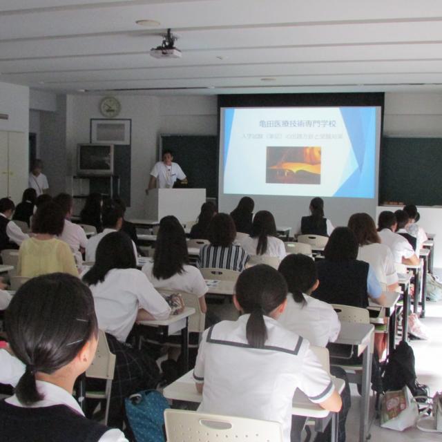 亀田医療技術専門学校 オープンキャンパス20181