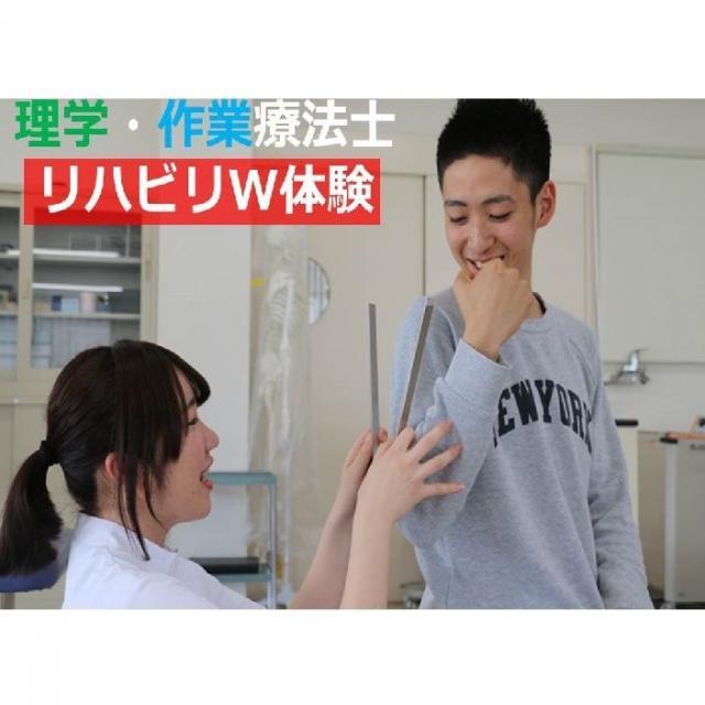 神戸医療福祉専門学校三田校 【理学療法士科】リハビリW体験1