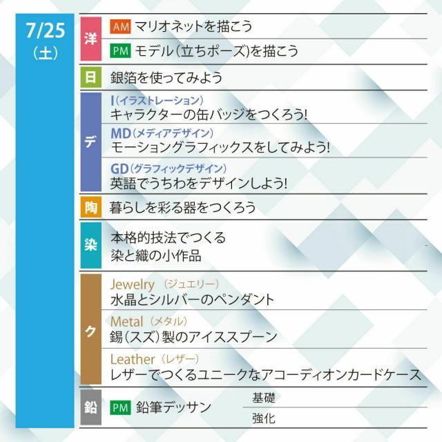 奈良芸術短期大学 7/25実技体験&デッサン指導!2