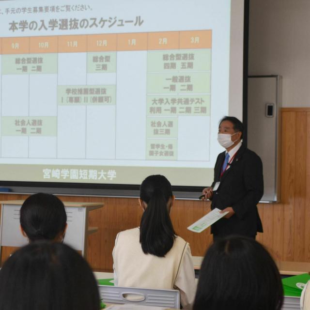 宮崎学園短期大学 週末キャンパス見学会&相談会1