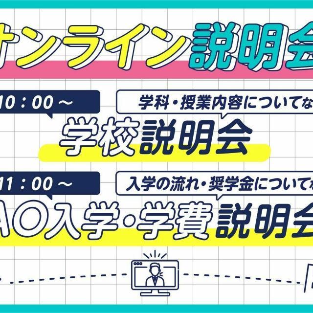 専門学校 名古屋ビジュアルアーツ 【オンライン】学校説明会1