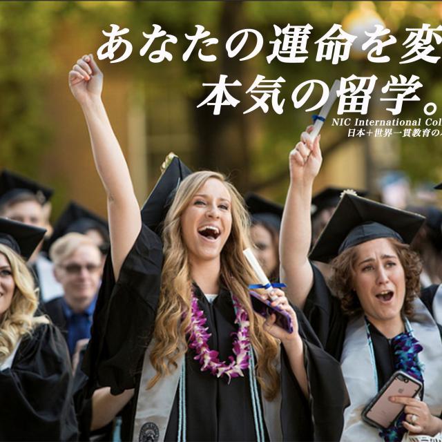 NIC International College in Japan 大阪校・海外進学ガイダンス(入学相談会)2